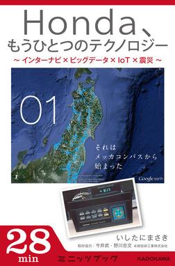 Honda、もうひとつのテクノロジー 01 ~インターナビ×ビッグデータ×IoT×震災~ それはメッカコンパスから始まった-電子書籍