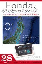Honda、もうひとつのテクノロジー 01 ~インターナビ×ビッグデータ×IoT×震災~ それはメッカコンパスから始まった