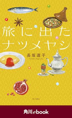 旅に出たナツメヤシ (角川ebook)-電子書籍