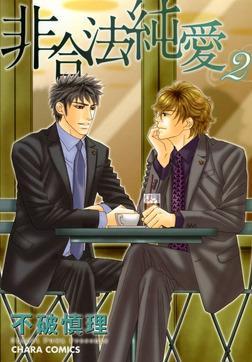 非合法純愛(2)-電子書籍