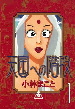天国への階段(1)-電子書籍