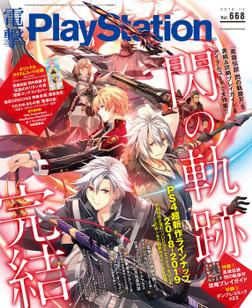 電撃PlayStation Vol.668 【プロダクトコード付き】-電子書籍
