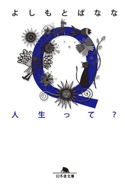 Q人生って?-電子書籍