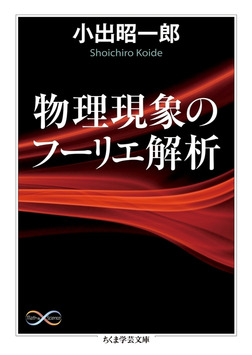 物理現象のフーリエ解析-電子書籍