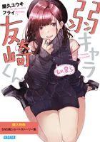 【購入特典】『弱キャラ友崎くん Lv.8.5』BOOK☆WALKER限定 SNS風ショートストーリー