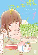 【期間限定無料版】凪のお暇 / 1