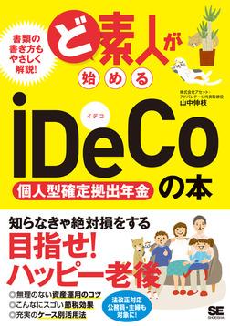 ど素人が始めるiDeCo(個人型確定拠出年金)の本-電子書籍