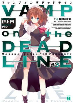 VAMP on the DEADLINE #3-電子書籍