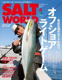 SALT WORLD 2018年4月号 Vol.129