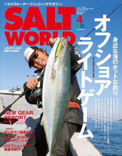 SALT WORLD 2018年4月号 Vol.129-電子書籍