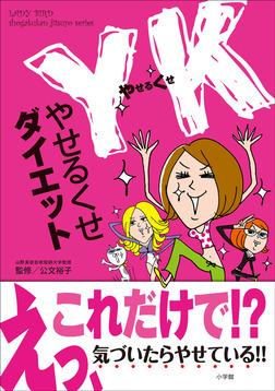 YK(やせるくせ)ダイエット-電子書籍