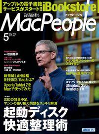 MacPeople 2013年5月号