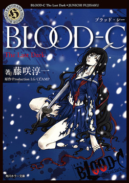 BLOOD-C The Last Dark-電子書籍
