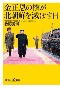金正恩の核が北朝鮮を滅ぼす日-電子書籍