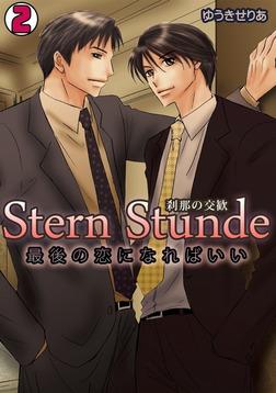 Stern Stunde-刹那の交歓~最後の恋になればいい~(2)-電子書籍