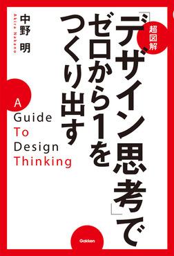 超図解「デザイン思考」でゼロから1をつくり出す-電子書籍
