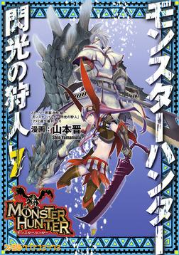 モンスターハンター 閃光の狩人 (7)-電子書籍