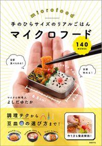 手のひらサイズのリアルごはん マイクロフード140