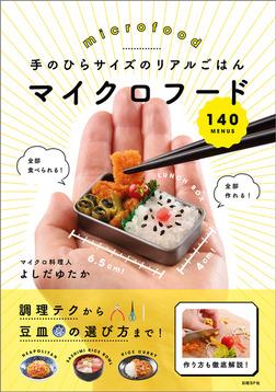 手のひらサイズのリアルごはん マイクロフード140-電子書籍