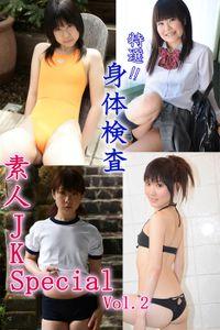 特選!! 身体検査 素人JK Special vol.2