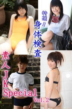 特選!! 身体検査 素人JK Special vol.2-電子書籍