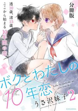 ボクとわたしの10年恋 分冊版(2)-電子書籍