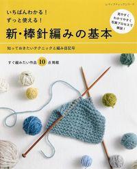 新・棒針編みの基本