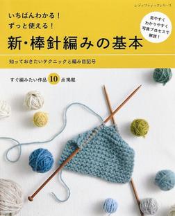 新・棒針編みの基本-電子書籍