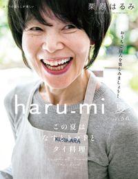 栗原はるみ haru_mi 2020年 07月号 [雑誌]