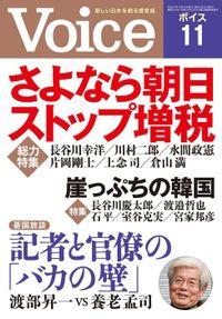 Voice 平成26年11月号