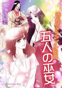 渋谷スクランブル伝説 五人の巫女