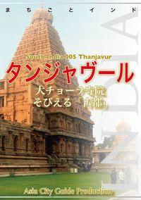 【audioGuide版】南インド005タンジャヴール ~大チョーラ寺院そびえる「古都」
