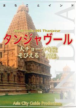 【audioGuide版】南インド005タンジャヴール ~大チョーラ寺院そびえる「古都」-電子書籍