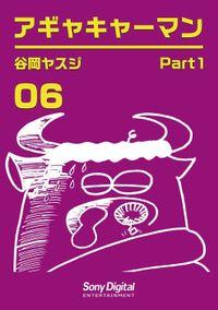 谷岡ヤスジ全集06 アギャキャーマン1