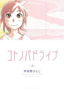 コトノバドライブ(4)-電子書籍