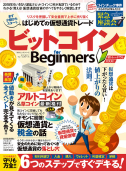 100%ムックシリーズ ビットコイン for Beginners-電子書籍