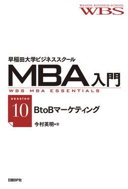 早稲田大学ビジネススクールMBA入門[session10]BtoBマーケティング――組織戦のデザイン-電子書籍