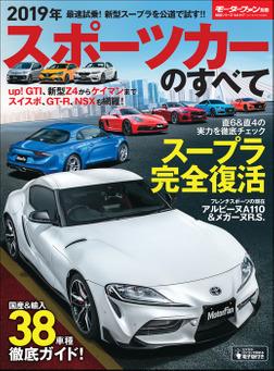 ニューモデル速報 統括シリーズ 2019年 スポーツカーのすべて-電子書籍