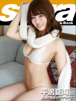 夏海の真冬のサプライズ! 平嶋夏海10 [sabra net e-Book]-電子書籍