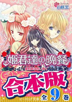 【合本版】姫君達の晩餐 全9巻-電子書籍