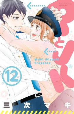 PとJK(12)-電子書籍