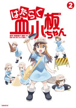 はたらく血小板ちゃん(2)-電子書籍