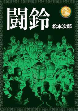 闘鈴-電子書籍