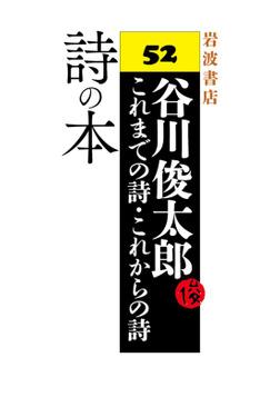 谷川俊太郎~これまでの詩・これからの詩~52 詩の本-電子書籍