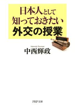 日本人として知っておきたい外交の授業-電子書籍