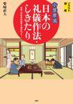 [イラスト図解]〈小笠原流〉日本の礼儀作法・しきたり 「なぜ」がわかればすぐ身につく!