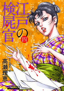 江戸の検屍官(4)-電子書籍