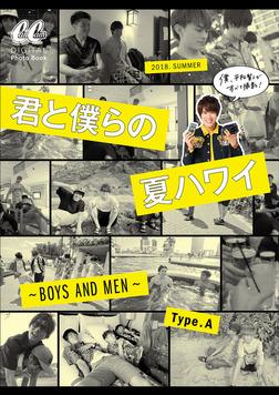 君と僕らの夏ハワイ ~BOYS AND MEN~ Type.A-電子書籍