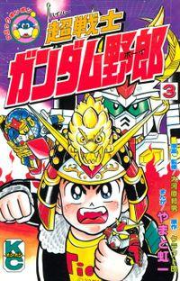 超戦士 ガンダム野郎(3)