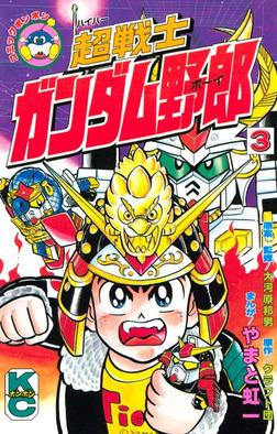 超戦士 ガンダム野郎(3)-電子書籍